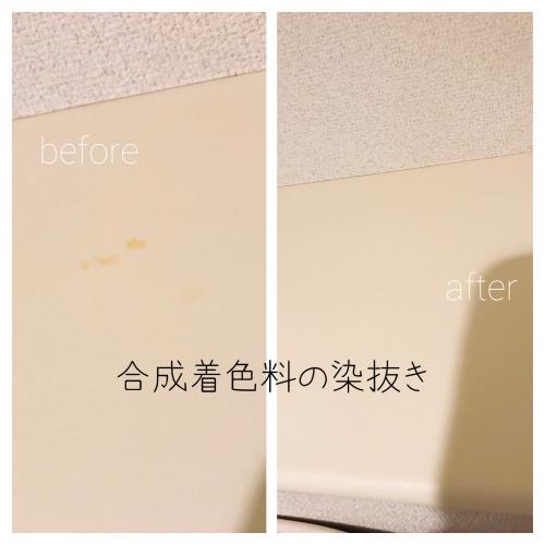 横浜市で清掃リペアお家の染抜きいろいろ