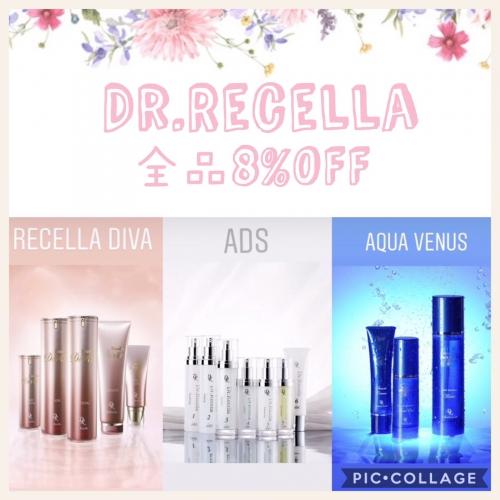 〝Dr.Recella〟商品全て8%OFF‼︎