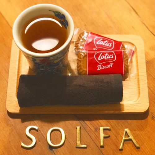 SOLFAの小さなおもてなし