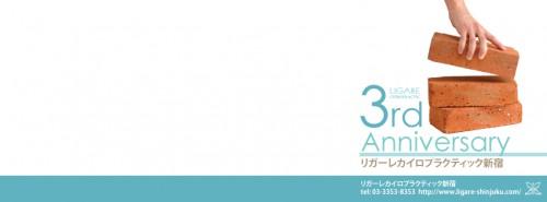 リガーレ新宿3周年を迎えました!