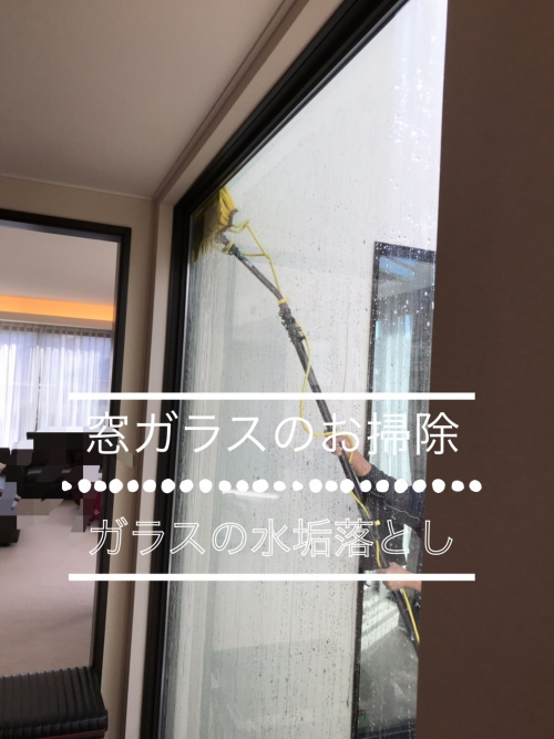 横浜市 窓ガラスのお掃除 水垢取り