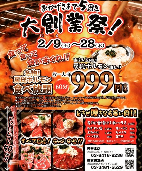 おかげさまで5周年!2/9〜2/28・ニクの日|肉の日