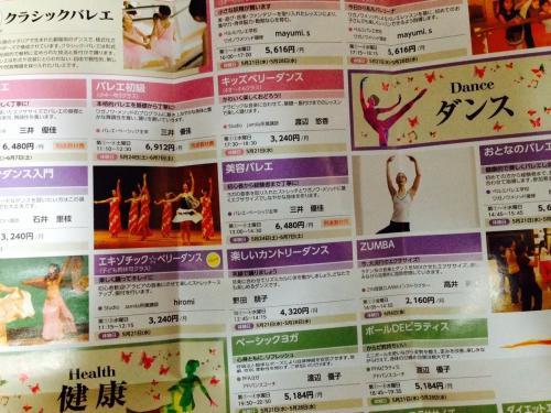 シダックスカルチャー豊田小坂 ベリーダンス!