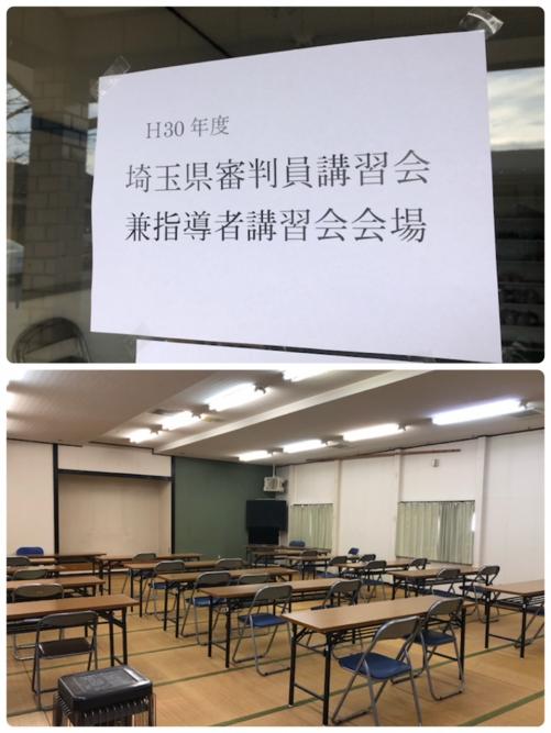 H30年度 埼玉県審判員講習会兼指導者講習会