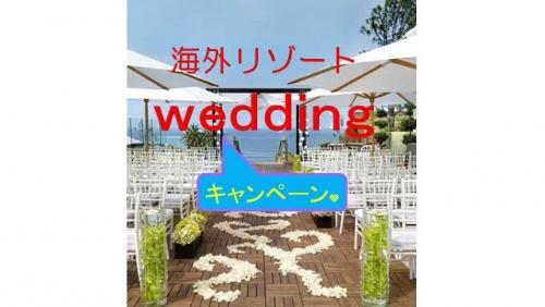 海外ウェディング花嫁
