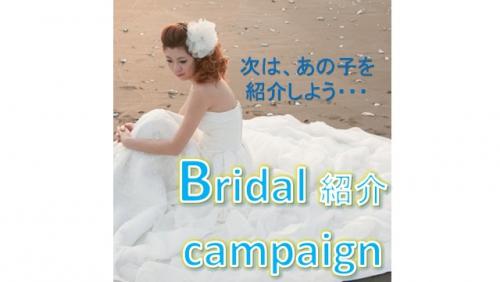 ブライダルお友達花嫁紹介キャンペーン