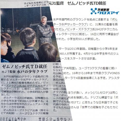 ポルターラジュニアユース新聞記事掲載!!