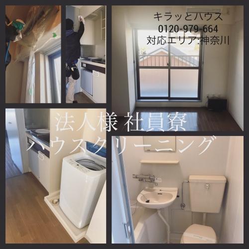 横浜市 会社の寮 ハウスクリーニング