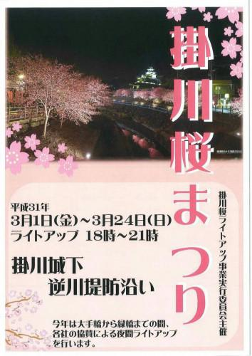 掛川桜まつり2019が開催されます。