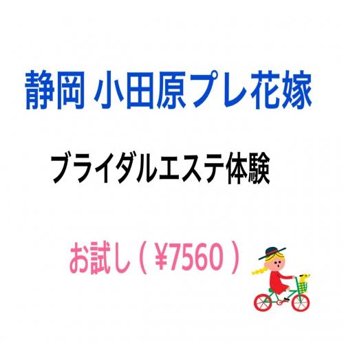 小田原静岡2019年ブライダルエステ体験
