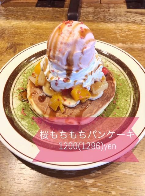3月限定パンケーキ《桜のパンケーキ》