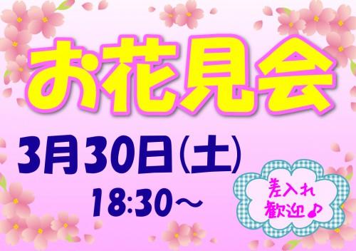 3/30(土) 第9回 KG大和ジムお花見会開催☆