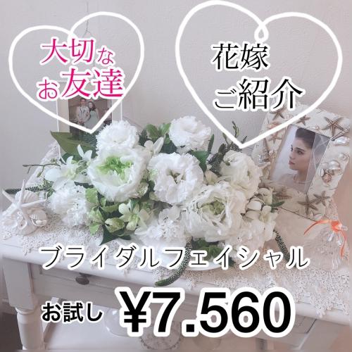 2019年結婚式花嫁