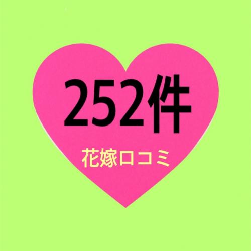 ゼクシィネット花嫁口コミ252件目