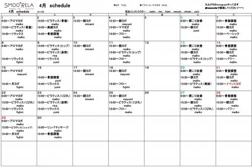 4月スケジュール改定版になります(^^)