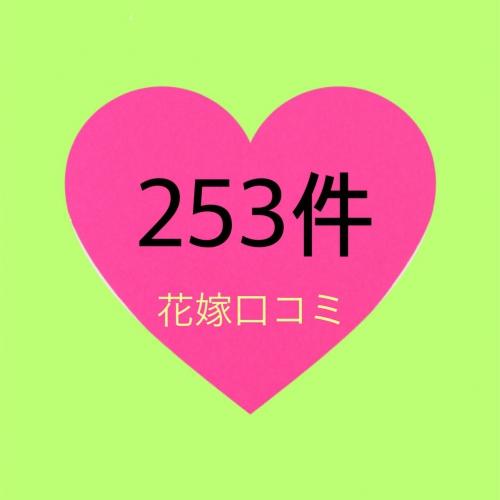 花嫁口コミ253