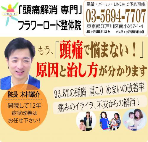 江戸川区で頭痛を解消する整体院をお探しなら