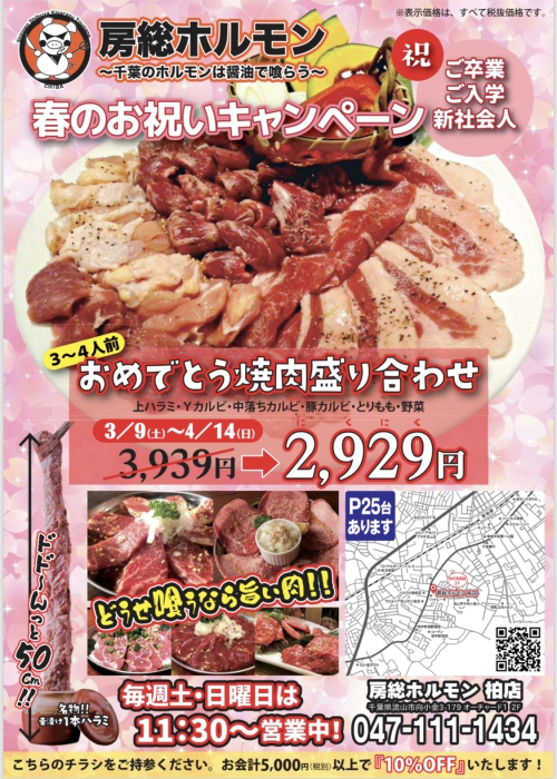 流山市|柏市|松戸市エリアでお得なお祝いヤキニク食べるなら!