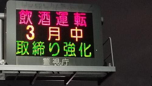 警視庁 飲酒運転3月中事故多発