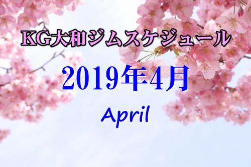 KG大和ジム4月のスケジュール☆