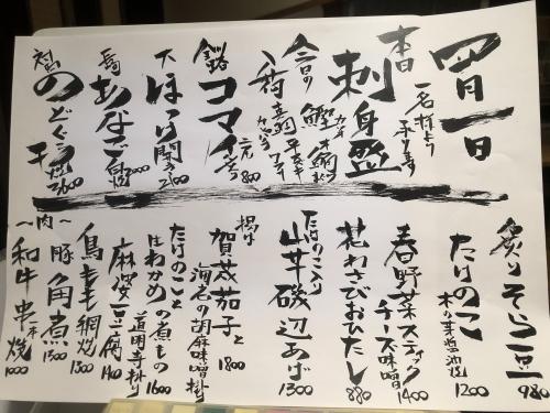 魚串然4月の新メニュー