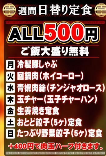 肉玉そばおとど高円寺店の日替りメニューが変わりました!
