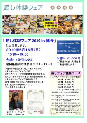 癒し体験フェア2019in博多・予約受付致します。