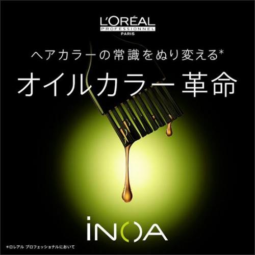 iNOAオイルカラー