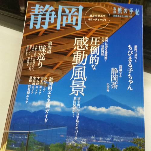 別冊旅の手帖 静岡に掲載されました。
