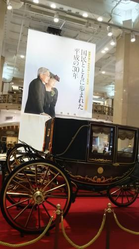 御即位30年 御成婚60年記念☆特別展に行って来ました♪