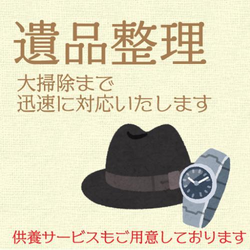 【さいたま市】遺品整理から大掃除まで迅速に対応いたします!