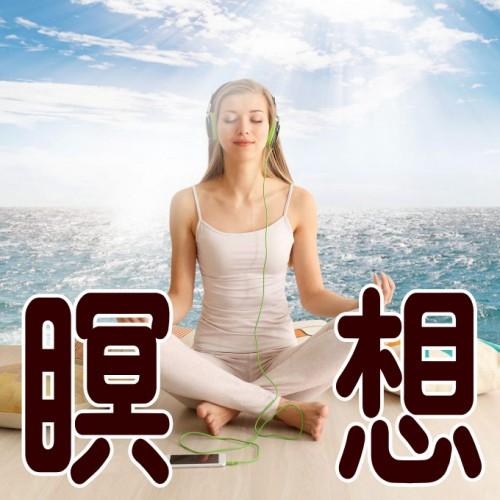 瞑想セミナー開催