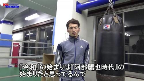 阿部麗也、待ちに待ったタイトルマッチ!PV公開