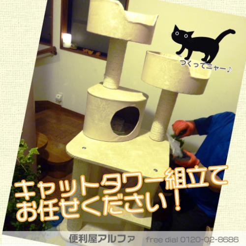 【キャットタワー組み立て致します】代行|家具|さいたま市