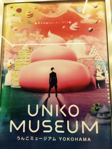 期間限定!!横浜のUNKO MUSEUM