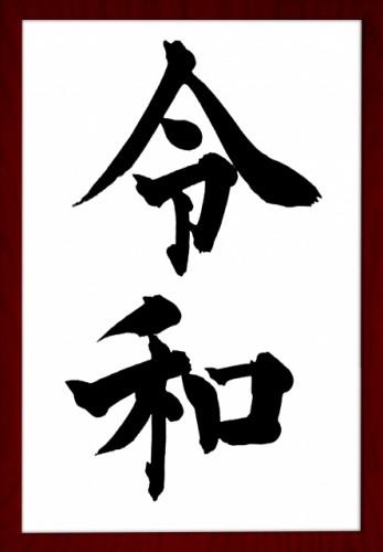 元号が平成から令和へ変わりました。