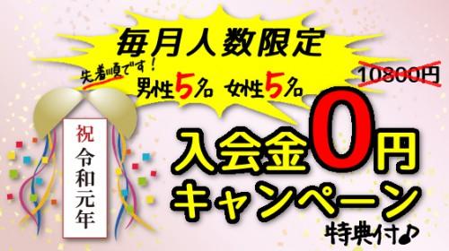 【祝★令和元年】人数限定!入会金0円キャンペーン