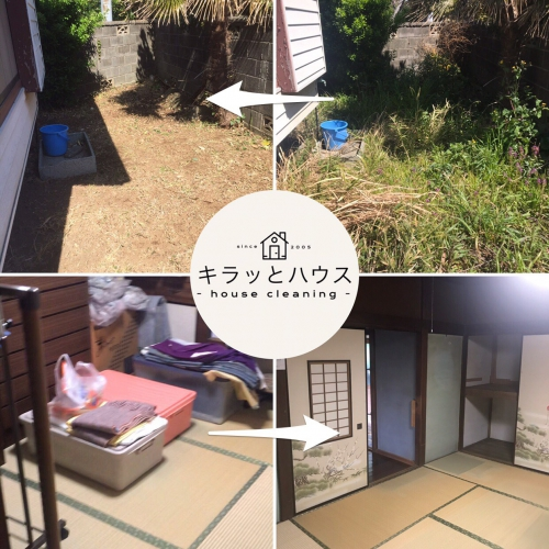 神奈川県 不用品回収と草刈りとプロのお掃除
