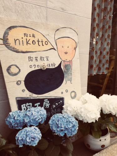 上板橋のnikottoさんで陶芸体験☆