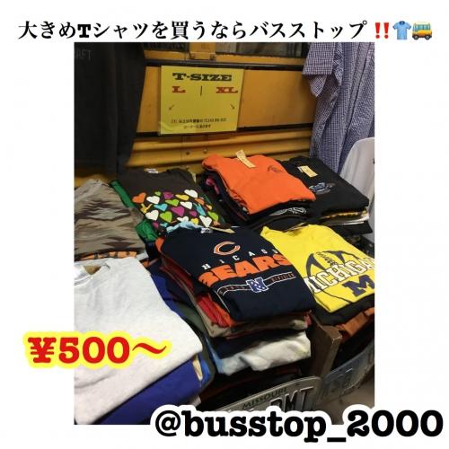 大きめシャツを買うならバスストップ !