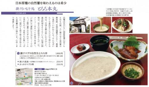 浜松ぐるぐるマップ94保存版(和食)で紹介されました。