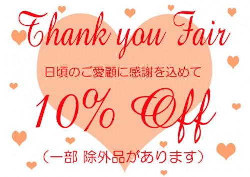 Thank you 10%OFF Fair 開催