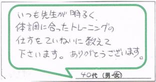 【新丸子】体調にあったトレーニングを【武蔵小杉】