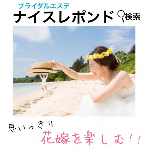 横浜迎賓館茅ヶ崎迎賓館結婚式
