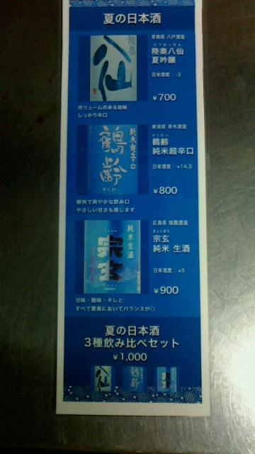 新メニュー!夏限定の日本酒