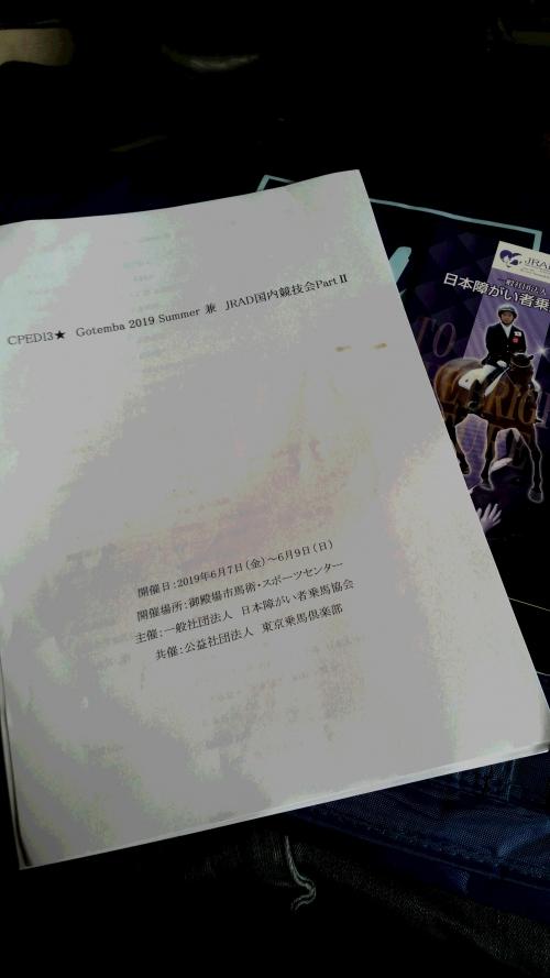 CPEDI3★Gotenba