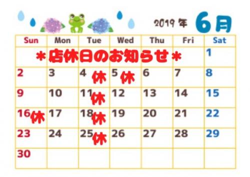 6月定休日