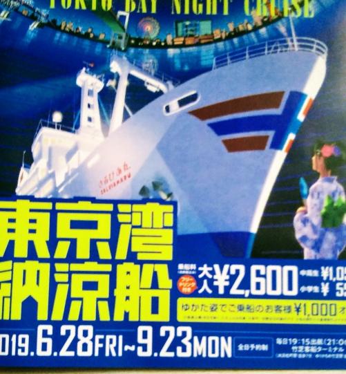 東京湾納涼船❢ 浴衣で乗船¥1000割引 さくらベール浅草店