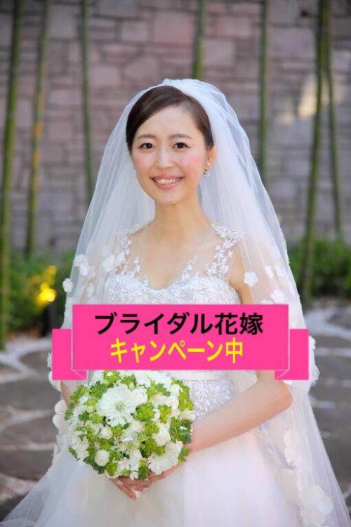 30代花嫁ブライダル