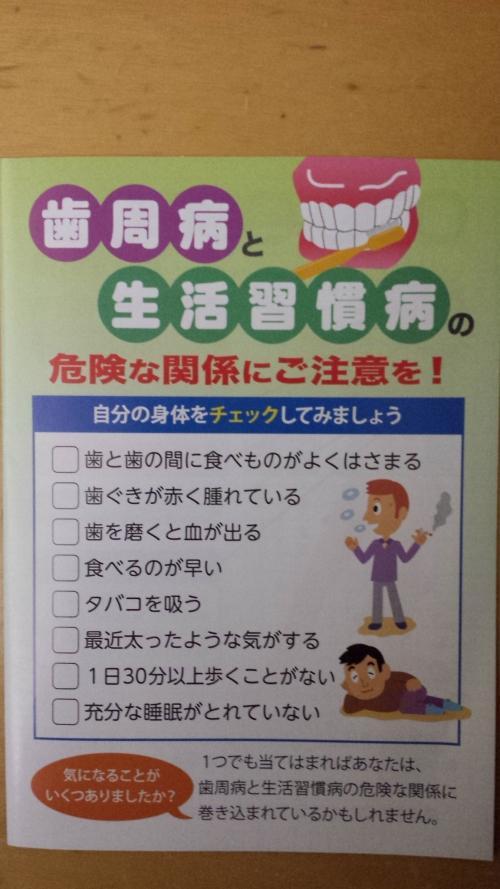 足利歯科医療情報  歯周病